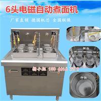 自动煮粉锅 全自动煮粉锅 智能用电的煮粉锅