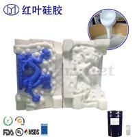 缩合型模具硅胶翻模原材料