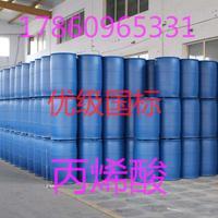 山东丙烯酸价格丙烯酸生产厂家直销