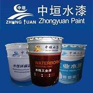 中垣水漆工业水漆之醇酸钢结构丙烯酸环氧水性漆招商加盟
