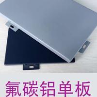 重庆幕墙铝单板