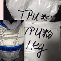 TPU德国巴斯夫抗撕裂性聚氨酯TPU粉末