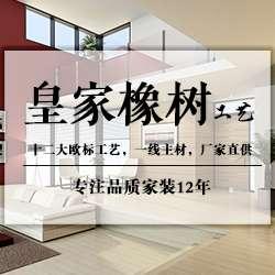 四川省万兴居装饰工程有限责任公司