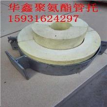 直径45*80聚氨酯管托价格