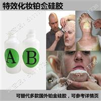 进口影视特效化妆AB铂金硅胶 皮肤弹性硅胶 速干伤效假皮制作
