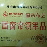 中国窗帘领军品牌