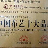 中国十大布艺品牌