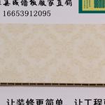 山东竹木纤维集成墙板代理批发价格厂家直销