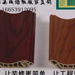 潍坊竹木纤维集成墙板配套线条竹木纤维100踢脚线厂家价格