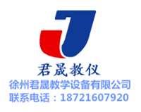 徐州君晟教学设备有限公司