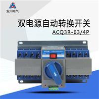 安川ACQ3R-63A/4P、双电源自动转换开关、厂家直销