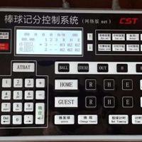 供应易彩通棒球比赛计时记分系统