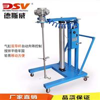 德斯威(DSV)高粘度气动升降双导杆搅拌机 厂家直销