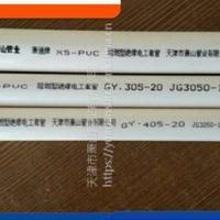 """天津萧山管业""""萧通""""PVC线管 萧通PVC线管厂家直销"""
