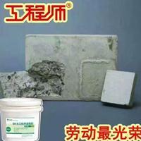 工程师B9界面剂,精装防止墙面贴砖空鼓脱落处理