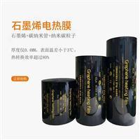 河南电热膜地暖 石墨烯电热膜安装施工价格优点