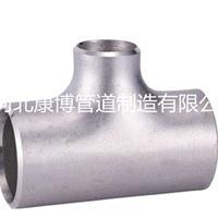 三通厂家直供不锈钢等径 异径三通 四通 无缝三通