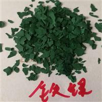 复合岩片铁绿色