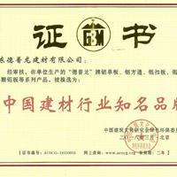 中国建材行知名品牌