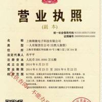 铸衡营业执照