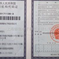 铸衡组织代码证