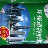 冷溶环保建筑胶水胶粉小包装
