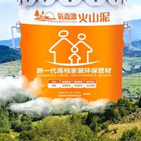 健康装修壁材氧森源火山泥全国招商