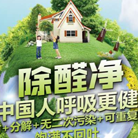 氧森源火山泥環保材料去除甲醛苯等家庭裝修中的主要污染物