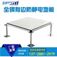 全鋼防靜電地板全鋼有邊防火耐磨機房防靜電地板提供安裝廠家直銷