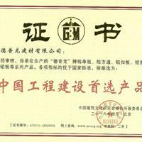中国工程建筑首选产品