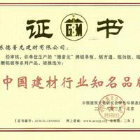中国建筑行业知名品牌
