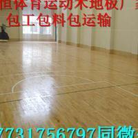 华恒体育篮球场馆运动木地板厂家包工包料