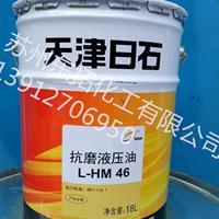 天津日石液压油 L-HM 无灰抗磨液压油 68#
