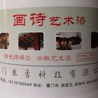 木纹漆,金属木纹漆,木纹漆厂家招商