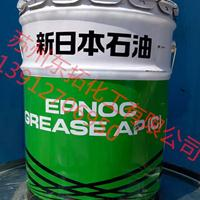 ENEOS EPNOC GREASE AP(C)0#无公害极压锂基润滑脂