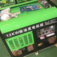 水利工程用12KW柴油发电机价格