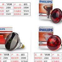 供应荷兰PHILIPS(飞利浦)红外线灯泡
