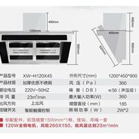 旺乡邻不锈钢大吸力油烟机XW-H120X45