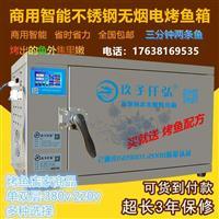 玖子仟弘电烤鱼箱 商用不锈钢烤鱼箱厂家 烤鱼箱多少钱一台