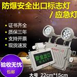 LED防爆双头应急灯安全出口指示灯标志灯加油站消防照明疏散灯