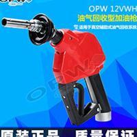 美国进口OPW-12VWH加油枪阀邦咨询