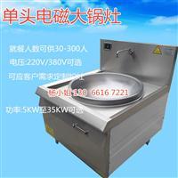 食堂用大型电炒锅型号,电炒锅什么牌子好 ZP30千瓦1米2大铁锅