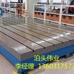 天津铸铁T型槽平台供应