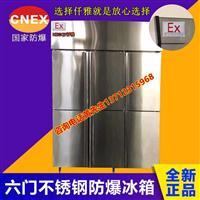 仟雅防爆冰箱厂家直销供应实验室化学药品防爆低温冰箱冰柜