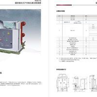 VS1-12/630-25户内真空断路器