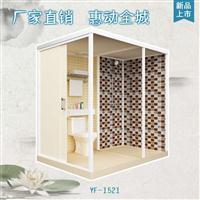 宾馆用整体卫浴间移动厕所淋浴房整体卫生间一体淋浴房