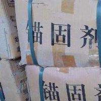 供青海大通水泥锚固剂和西宁锚固剂厂家