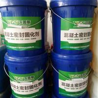 供应沃固斯混凝土密封固化剂