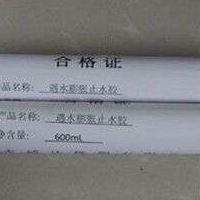 600ml遇水膨胀止水胶_铝箔纸软质包装