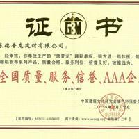 AAAA企业证书